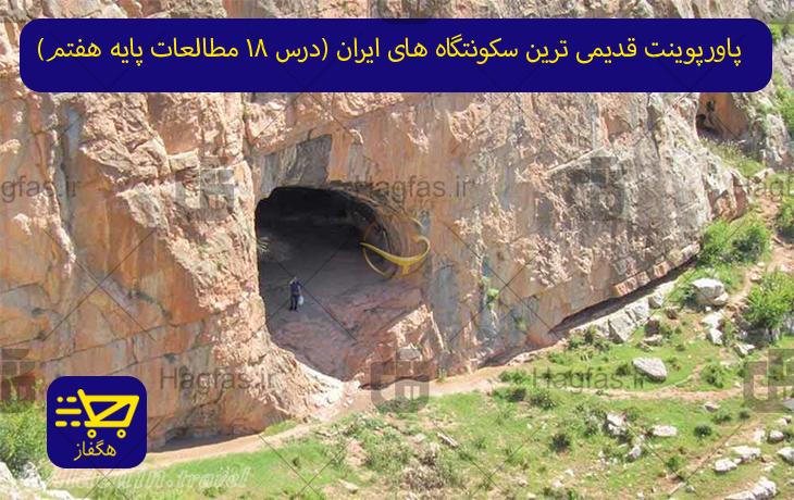 پاورپوینت قدیمی ترین سکونتگاه های ایران (درس 18 مطالعات پایه هفتم)