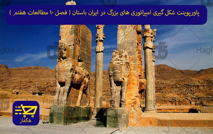 پاورپوینت شکل گیری امپراتوری های بزرگ در ایران باستان ( فصل 10 مطالعات هفتم )