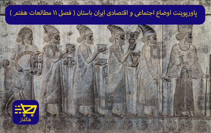 پاورپوینت اوضاع اجتماعی و اقتصادی ایران باستان ( فصل 11 مطالعات هفتم )