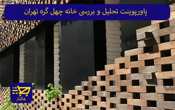 پاورپوینت تحلیل و بررسی خانه چهل گره تهران