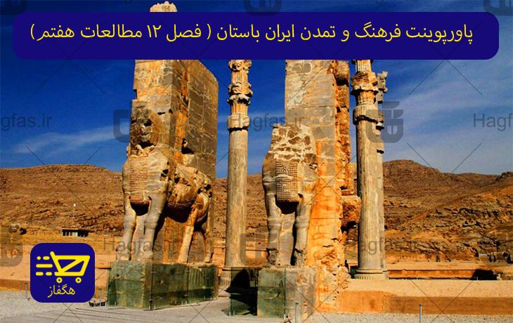 پاورپوینت فرهنگ و تمدن ایران باستان ( فصل 12 مطالعات هفتم )