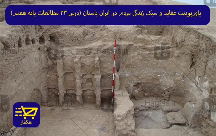 پاورپوینت عقاید و سبک زندگی مردم در ایران باستان (درس 23 مطالعات پایه هفتم)