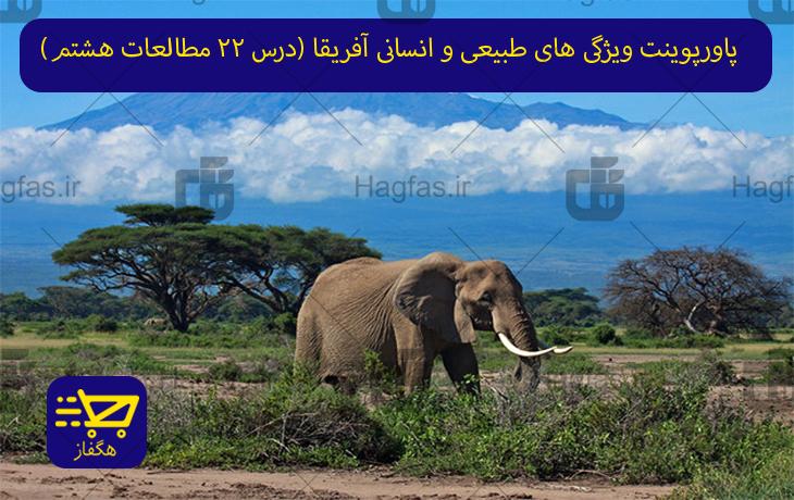 پاورپوینت ویژگی های طبیعی و انسانی آفریقا (درس 22 مطالعات هشتم)