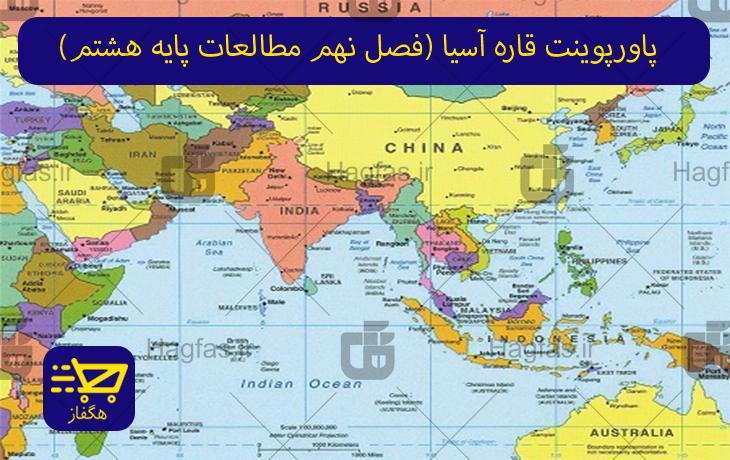 پاورپوینت قاره آسیا (فصل نهم مطالعات پایه هشتم)