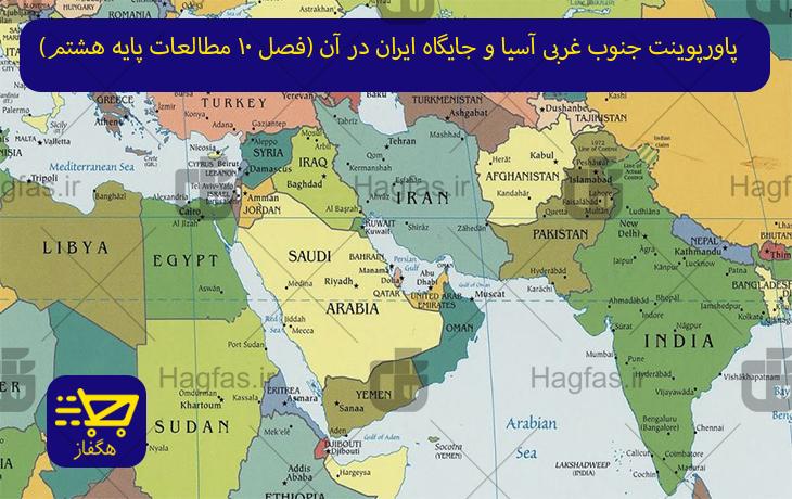 پاورپوینت جنوب غربی آسیا و جایگاه ایران در آن (فصل 10 مطالعات پایه هشتم)