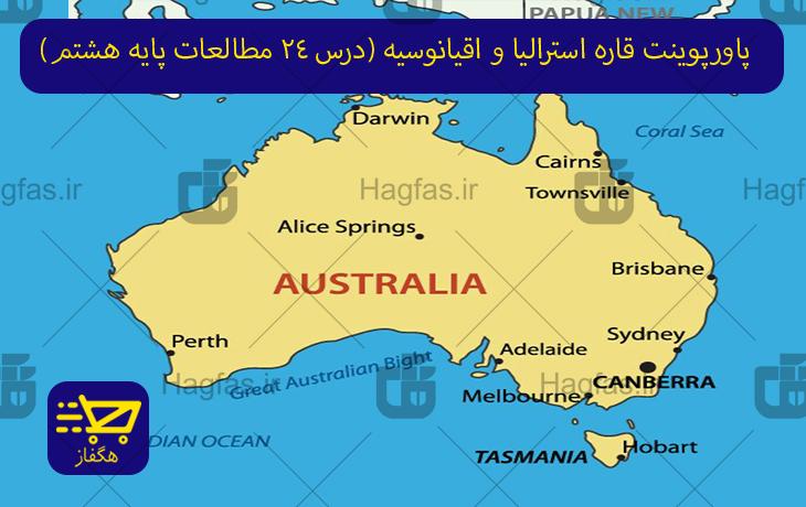پاورپوینت قاره استرالیا و اقیانوسیه (درس 24 مطالعات پایه هشتم)
