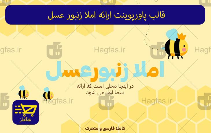 قالب پاورپوینت ارائه املا زنبور عسل