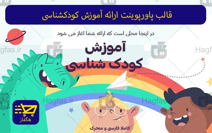 قالب پاورپوینت ارائه آموزش کودک شناسی