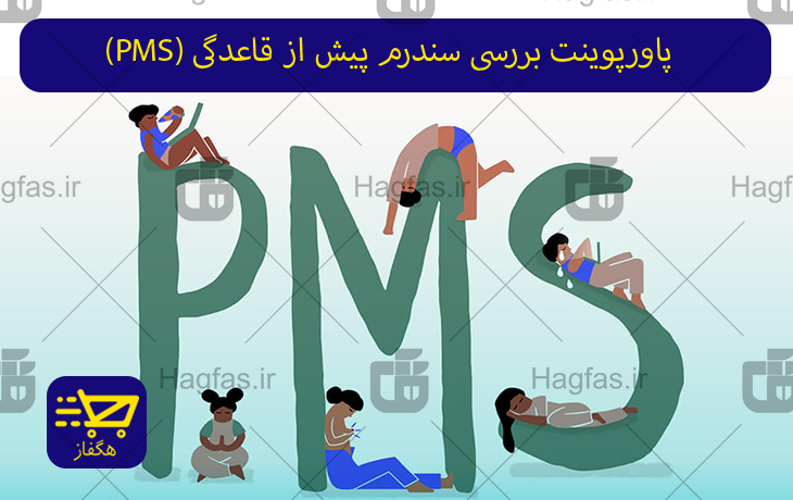 پاورپوینت بررسی سندرم پیش از قاعدگی (PMS)