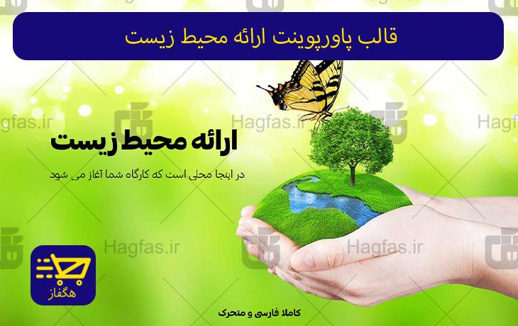 قالب پاورپوینت ارائه محیط زیست