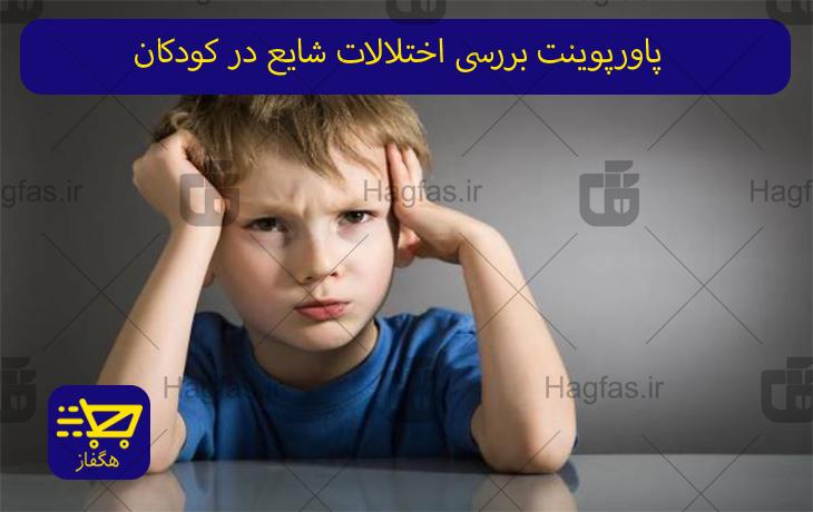 پاورپوینت بررسی اختلالات شایع در کودکان