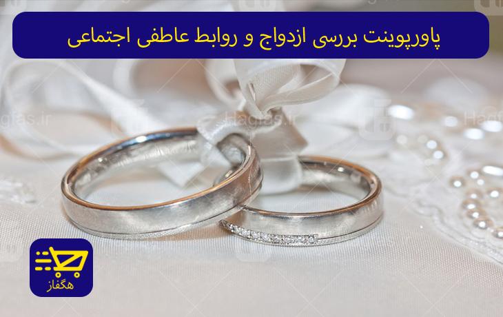 پاورپوینت بررسی ازدواج و روابط عاطفی اجتماعی