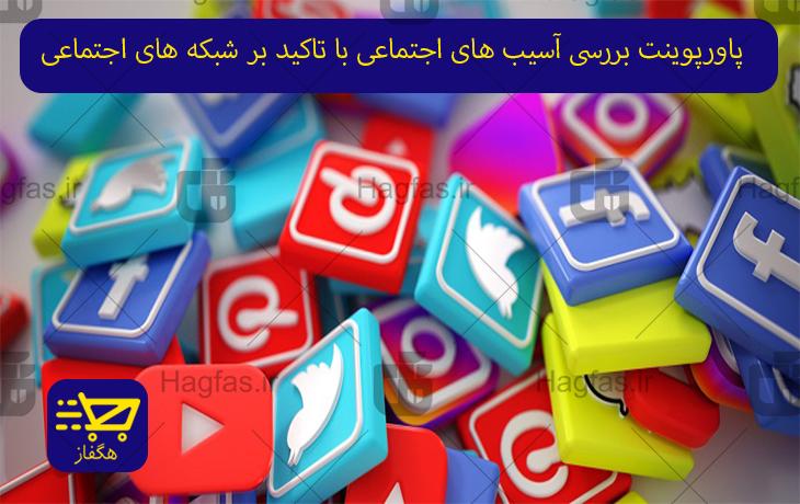 پاورپوینت بررسی آسیب های اجتماعی با تاکید بر شبکه های اجتماعی