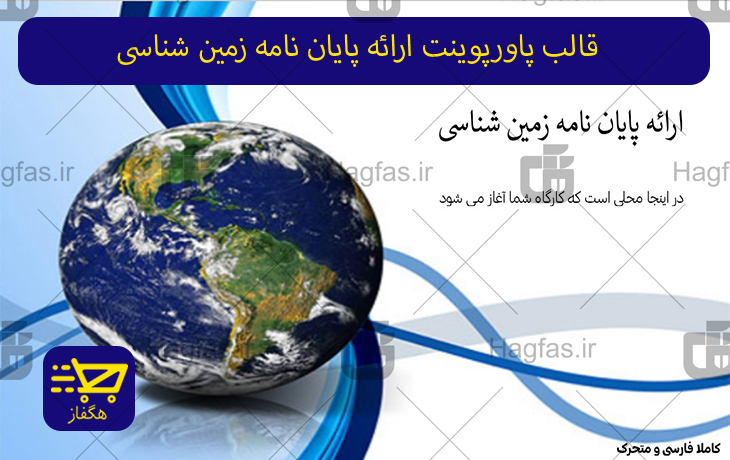 قالب پاورپوینت ارائه پایان نامه زمین شناسی