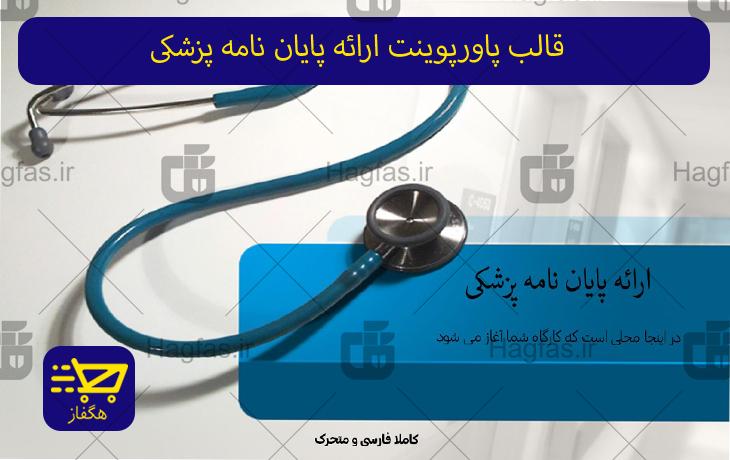 قالب پاورپوینت ارائه پایان نامه پزشکی