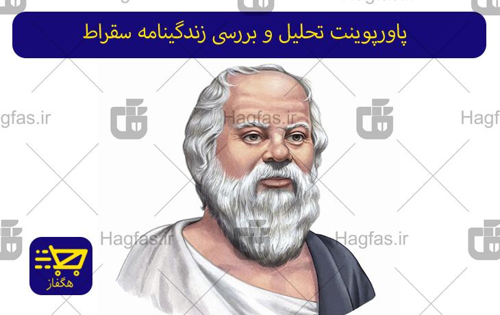 پاورپوینت تحلیل و بررسی زندگینامه سقراط