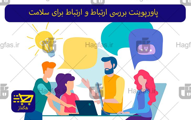 پاورپوینت بررسی ارتباط و ارتباط برای سلامت