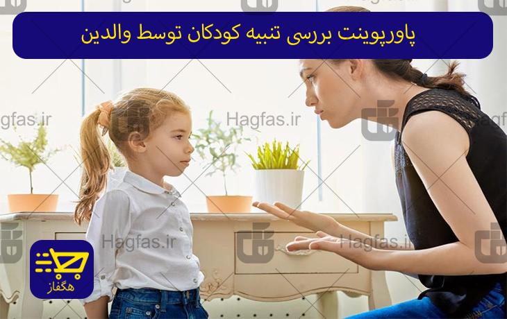 پاورپوینت بررسی تنبیه کودکان توسط والدین
