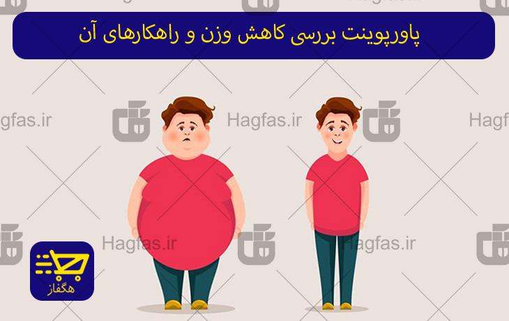 پاورپوینت بررسی کاهش وزن و راهکارهای آن