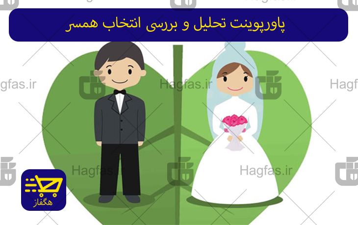 پاورپوینت تحلیل و بررسی انتخاب همسر