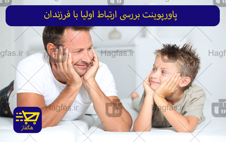 پاورپوینت بررسی ارتباط اولیا با فرزندان
