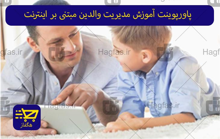 پاورپوینت آموزش مدیریت والدین مبتنی بر اینترنت