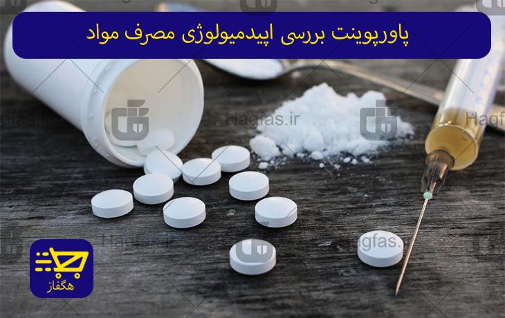 پاورپوینت بررسی اپیدمیولوژی مصرف مواد