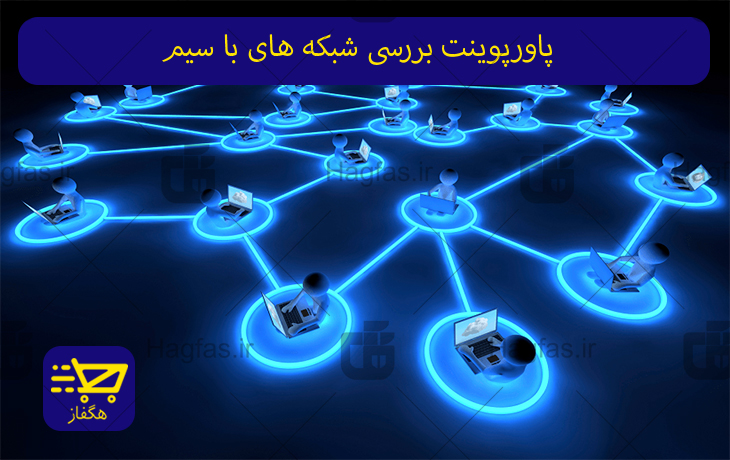 پاورپوینت بررسی شبکه های با سیم