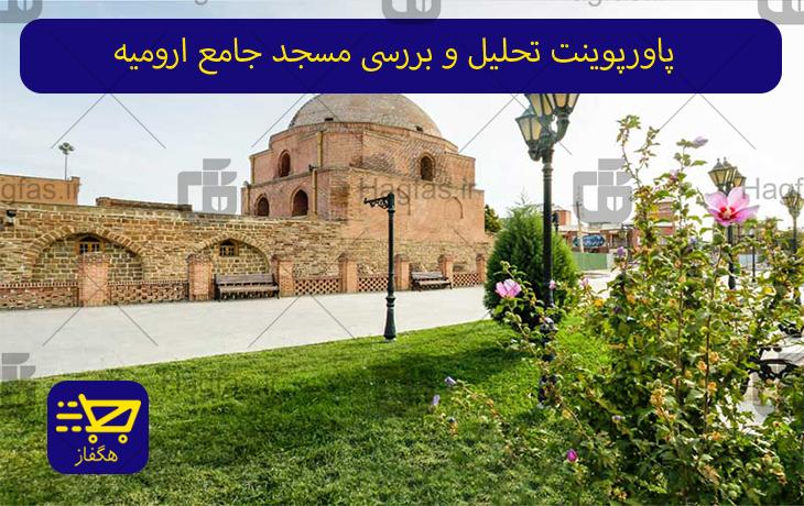 پاورپوینت تحلیل و بررسی مسجد جامع ارومیه