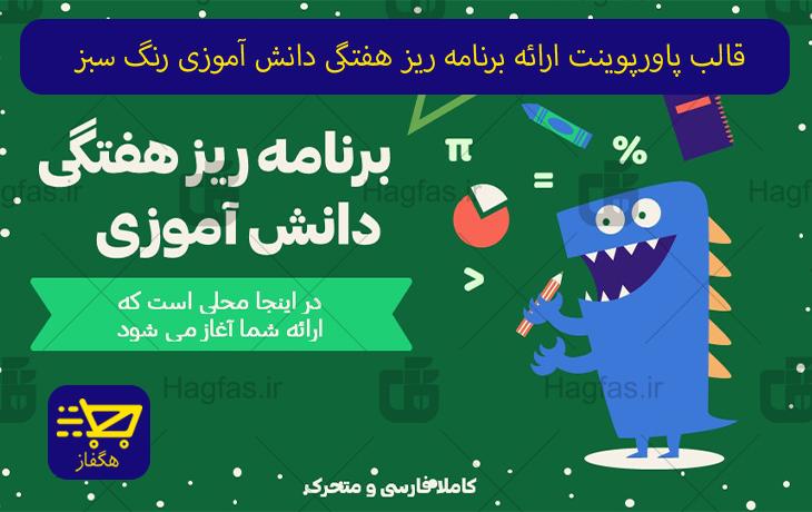قالب پاورپوینت ارائه برنامه ریز هفتگی دانش آموزی رنگ سبز