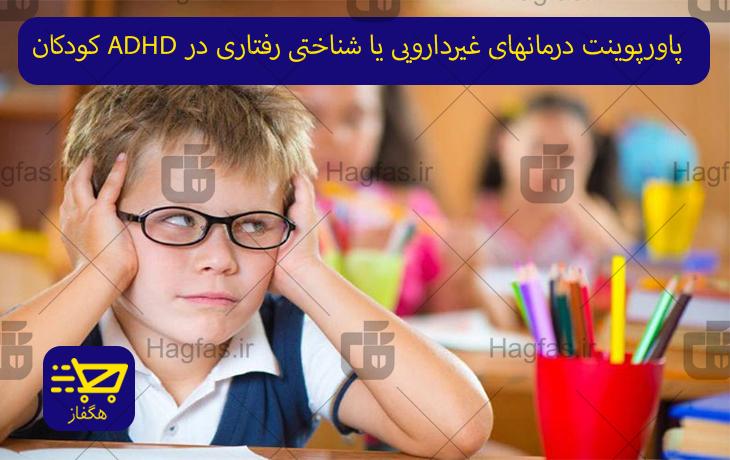 پاورپوینت درمانهای غیردارویی یا شناختی رفتاری در ADHD کودکان