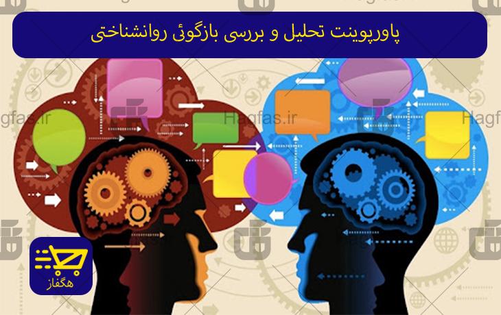 پاورپوینت تحلیل و بررسی بازگوئی روانشناختی