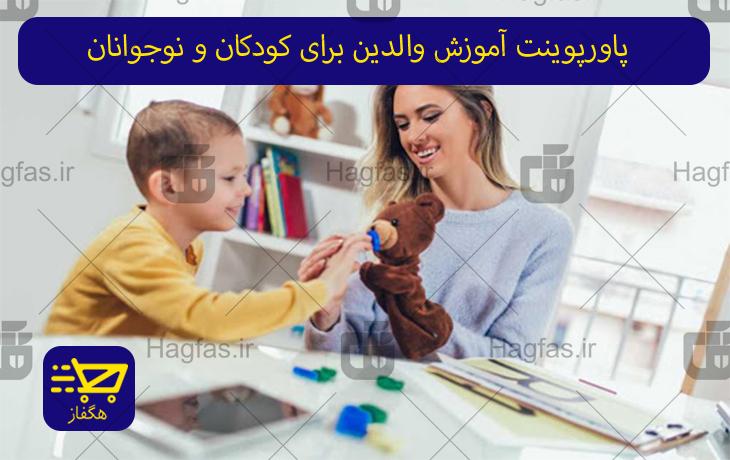 پاورپوینت آموزش والدین برای کودکان و نوجوانان