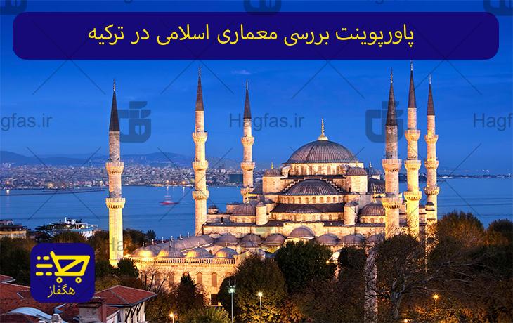 پاورپوینت بررسی معماری اسلامی در ترکیه