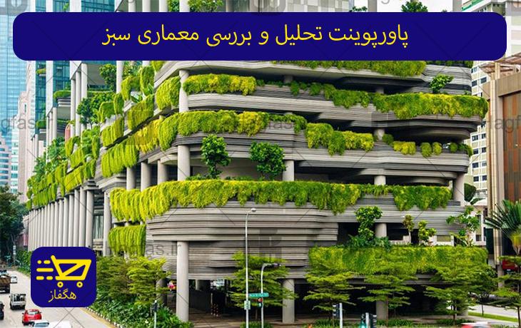 پاورپوینت تحلیل و بررسی معماری سبز