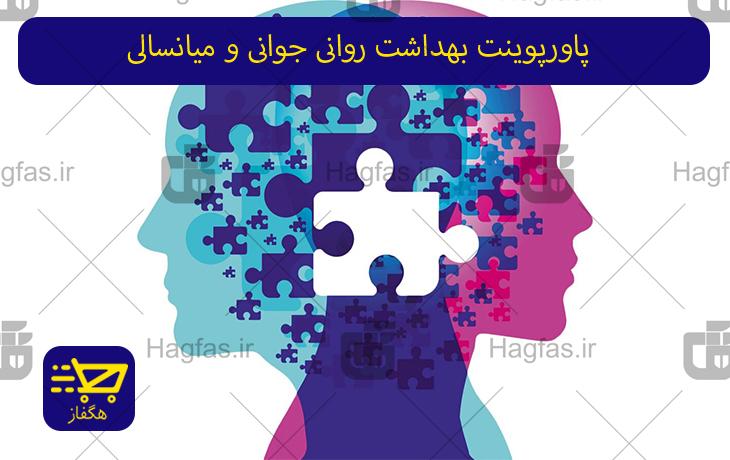 پاورپوینت بهداشت روانی جوانی و میانسالی