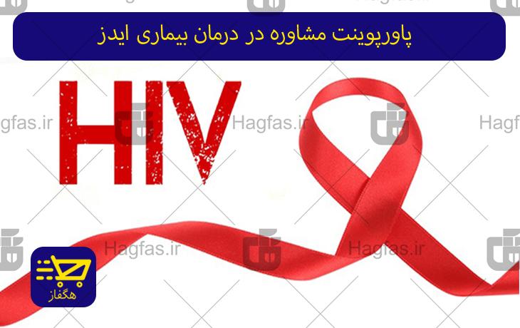 پاورپوینت مشاوره در درمان بیماری ایدز