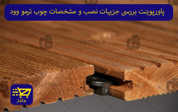 پاورپوینت بررسی جزییات نصب و مشخصات چوب ترمو وود