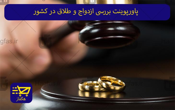 پاورپوینت بررسی ازدواج و طلاق در کشور