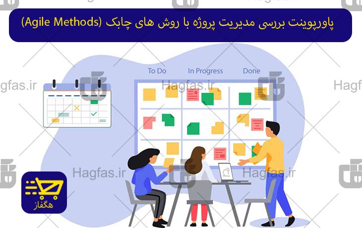پاورپوینت بررسی مدیریت پروژه با روش های چابک (Agile Methods)