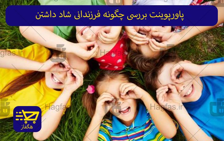 پاورپوینت بررسی چگونه فرزندانی شاد داشتن