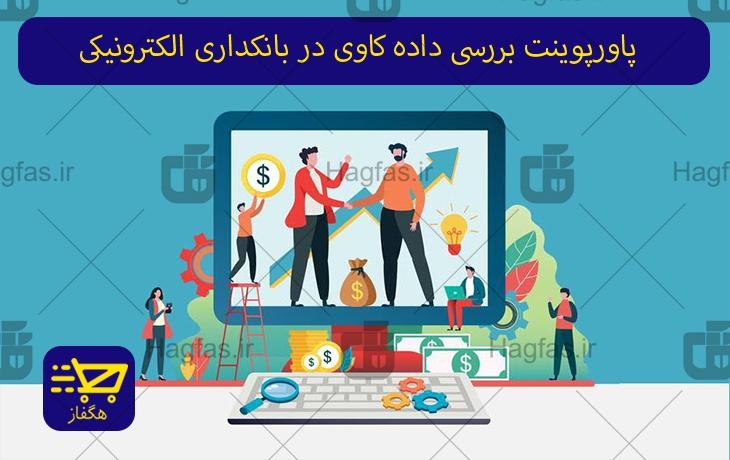 پاورپوینت بررسی داده کاوی در بانکداری الکترونیکی