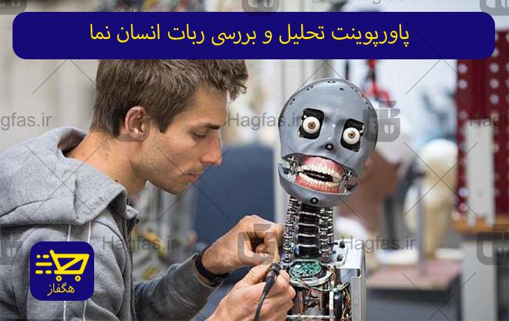 پاورپوینت تحلیل و بررسی ربات انسان نما