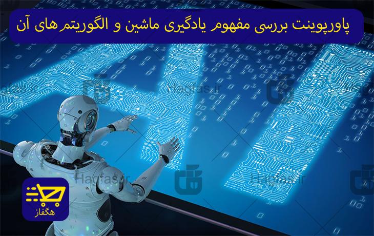 پاورپوینت بررسی مفهوم یادگیری ماشین و الگوریتمهای آن