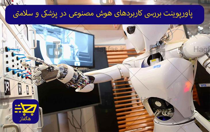 پاورپوینت بررسی کاربردهای هوش مصنوعی در پزشکی و سلامتی