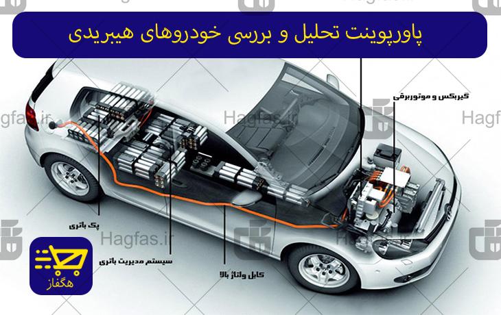 پاورپوینت تحلیل و بررسی خودروی هیبریدی