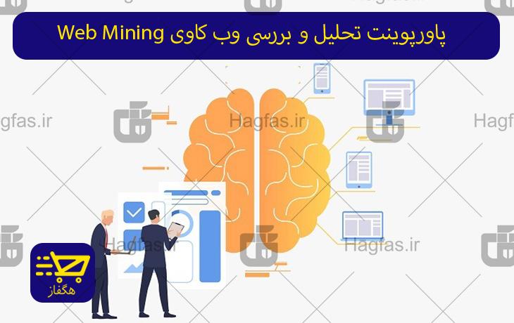 پاورپوینت تحلیل و بررسی وب کاوی Web Mining