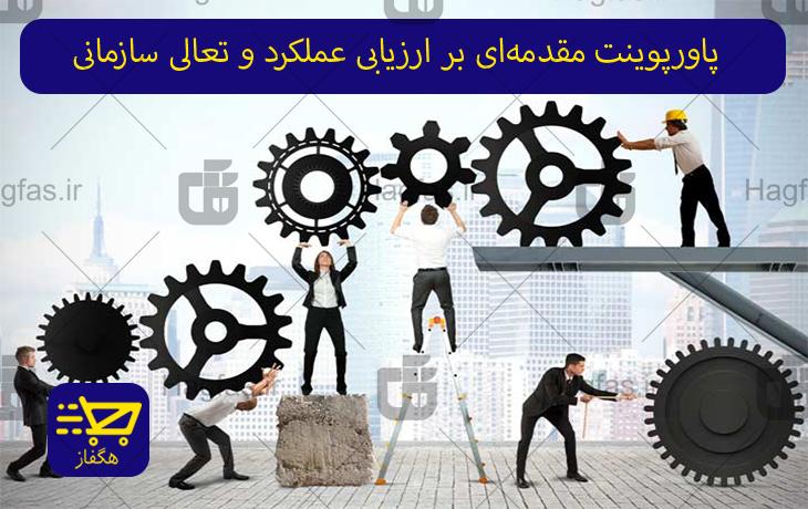 پاورپوینت مقدمهای بر ارزیابی عملکرد و تعالی سازمانی