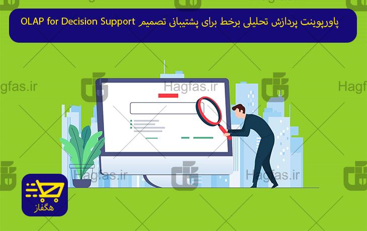 پاورپوینت پردازش تحلیلی برخط برای پشتیبانی تصمیم OLAP for Decision Support