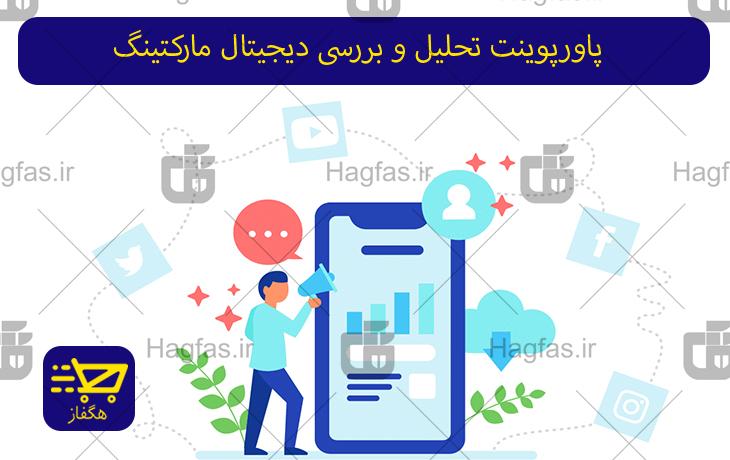 پاورپوینت تحلیل و بررسی دیجیتال مارکتینگ